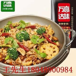 中餐调料麻辣香锅调料批发厂家-四川万高达味食品有限责任公司