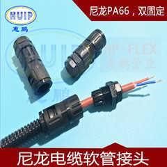 波纹管电缆接头 锁紧电缆固定软管 汽车线束管专用配套接头