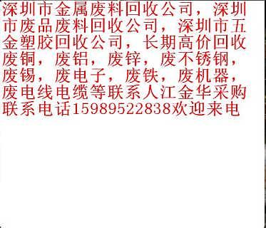 求购深圳市金属回收公司