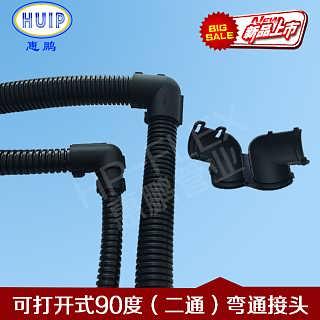 波纹管90度直角弯通 软管与软管对接 尼龙PA66材质 可打开式