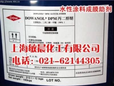 二丙二醇甲醚DPM