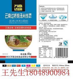 川味小吃麻辣凉粉调料生产批发-四川万高达味食品有限责任公司