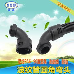 90度圆角弯头 耐油耐酸防腐蚀 波纹管专用配套接头 黑色现货 量大价优