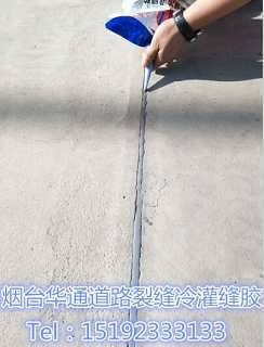 浙江冷灌缝胶/杭州灌缝胶裂缝修补对路面无二次开槽伤害