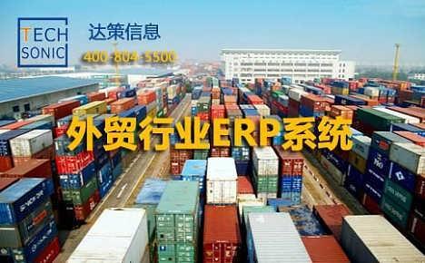 四川外贸公司管理软件 外贸行业ERP管理系统 尽在重庆达策