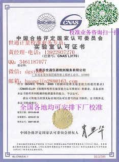 张家口ISO审核仪器校准服务商-东莞市世通仪器检测服务有限公司业务部