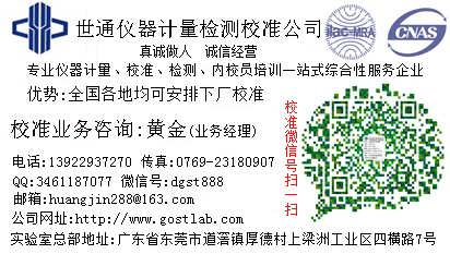 安康可上门仪器校验公司-东莞市世通仪器检测服务有限公司业务部