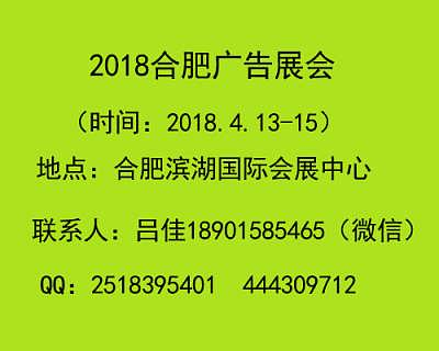 2018年合肥广告展会-南京亚东展览服务有限公司销售部