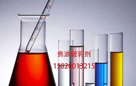 焦油破乳剂配方用量介绍-山东万和节能环保技术有限公司