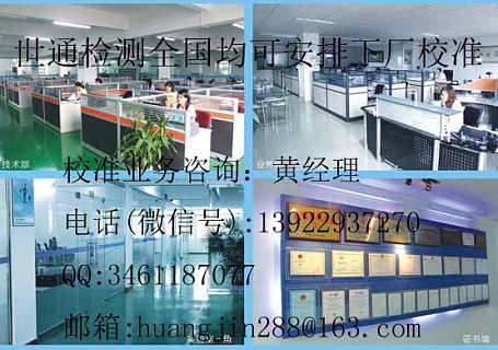 乌鲁木齐客户验厂仪器校正厂商-东莞市世通仪器检测服务有限公司业务部