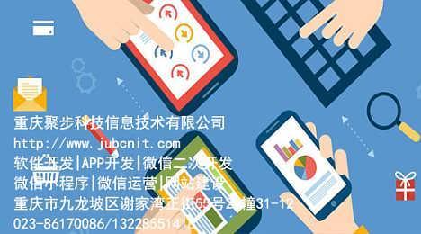 重庆APP开发,APP开发价值,APP软件应用-重庆聚步科技信息技术有限公司