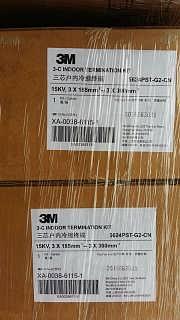 3M电缆冷缩接头-徐州市金士特商贸有限公司