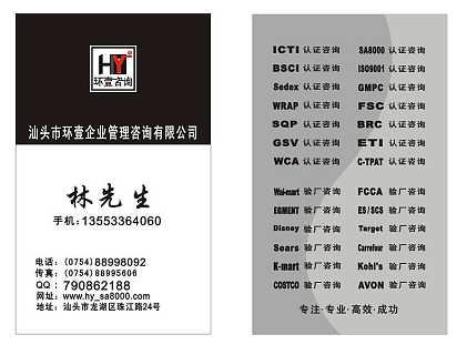 澄海BSCI验厂公司咨询辅导费用多少-汕头验厂公司