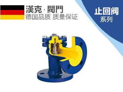 进口角式止回阀,德国十大进口止回阀品牌-www.ksbvalve.com-深圳市凯士比阀门有限公司