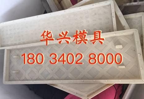 预制沟盖板塑料模具-清苑佳旭模具模盒加工厂