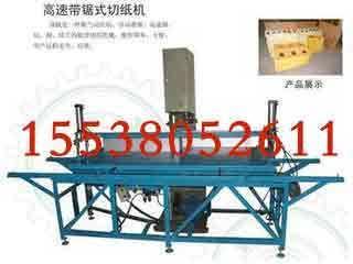 带锯切纸机一台价格DH-郑州东恒机械设备有限公司销售部
