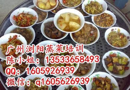 广州哪里有浏阳蒸菜小吃培训,浏阳蒸菜加盟-广州广品餐饮企业管理有限公司