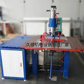 PVC帆布熔接机,涂塑布热合机价格优惠-无锡市久硕机电设备有限公司