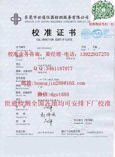 白山可出具仪器校准证书机构-东莞市世通仪器检测服务有限公司业务部
