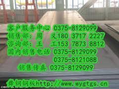 标准钢厂生产S355J2/S355K2/S355NL-舞阳钢铁有限责任公司(宽厚钢板)