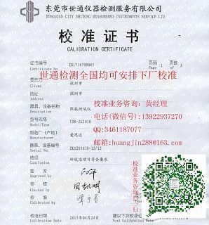 七台河客户验厂仪器校正厂商-东莞市世通仪器检测服务有限公司业务部