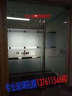 上海徐汇区玻璃贴膜.镂空公司LOGO.贴玻璃膜-罗斌(个人).
