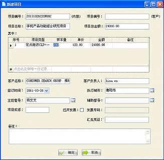 市场调研项目执行系统