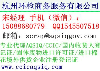 AQSIQ进口废物原料境外供货商注册代理