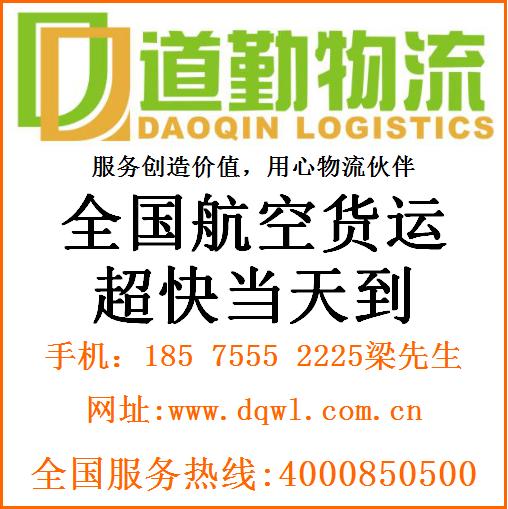 慈溪到重庆航空货运专线,超快时效,道勤物流。