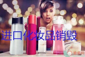 苏州食品销毁公司2018年可以教你如何销毁过期化妆品