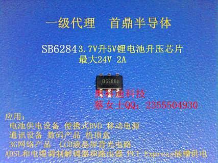 首鼎b6286z 型号sb6284 2a输入电压范围2v-24v升压ic