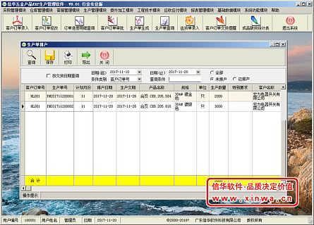 五金行业管理软件-可录入排产表
