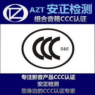 CCC认证流程 组合音响3C认证
