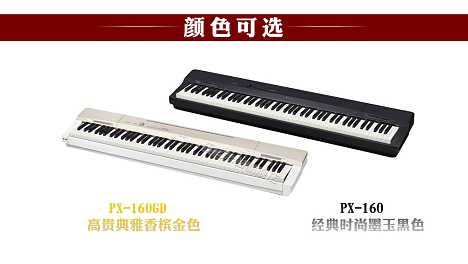 卡西欧电钢琴PX160 键盘 88键, 3传感器的渐进式重锤-汕尾海星琴行