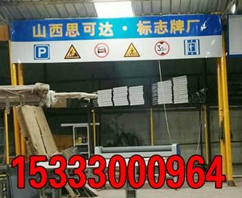 道路上交通标志牌如何设置规范 可以咨询山西思可达交通道路标识标牌厂