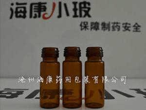 10ml螺纹口药用瓶量大从优