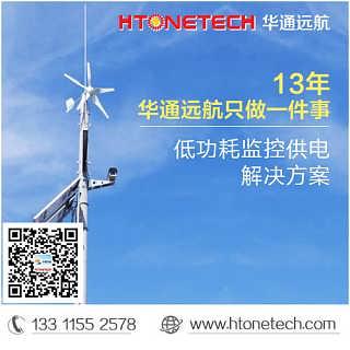 【华通远航】北京风光互补电力传输设备供电哪家好