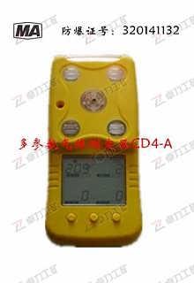 CD4-A多参数气体测定器