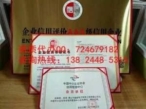 酒店行业怎么办理企业信用评价AAA级-广州兴臻忆企业管理顾问有限公司总部