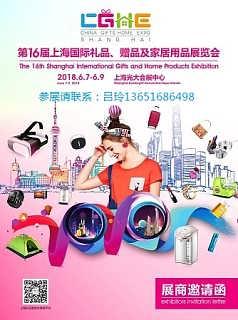 2018上海礼品购物袋展