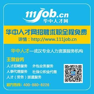 武汉哪家劳务外包公司最正规?