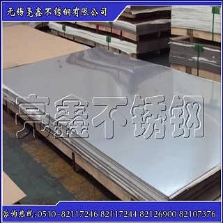 不锈钢321冷热钢卷0.5-3.0板卷