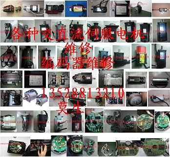 东元伺服电机维修涉及哈默埃马克蔡斯德马刺吉DMG罗德斯机床品牌-东莞市景顺机电设备有限公司