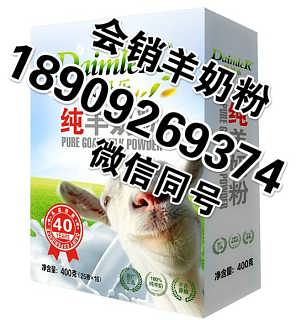 全脂纯羊奶粉会销专用厂家直供