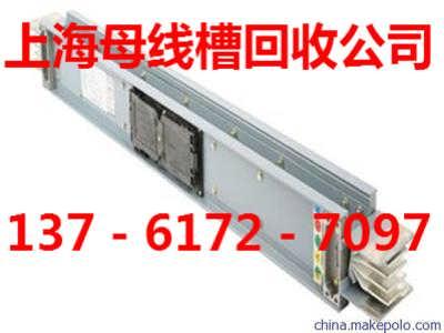 求购上海母线槽回收――上海电缆线回收厂家