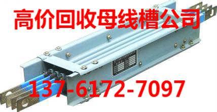 求购常州母线槽回收/二手母线槽回收网站