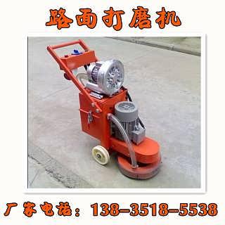 新疆地面打磨机,路面翻新打磨机