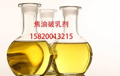 价格合适的焦油破乳剂的配方和原理