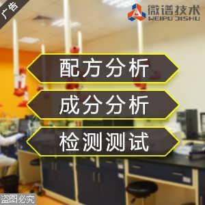 微谱技术墙纸糯米胶配方分析