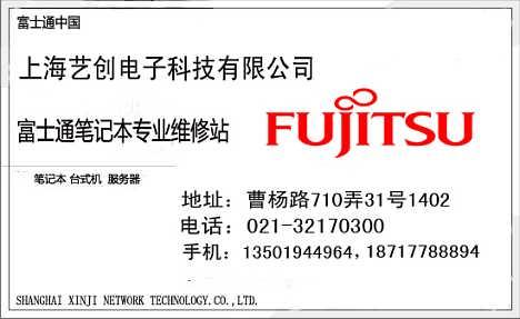 上海杨浦区富士通电脑售后维修中心-上海志远电脑科技有限公司